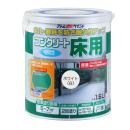 アトムハウスペイント 水性コンクリート床用塗料 1.6L ホワイト(白)