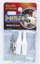 ELPA シールドクリップ Mサイズ ホワイト HK-SK02H(W)