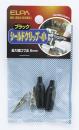 ELPA シールドクリップ Sサイズ ブラック HK-SK01H(BK)
