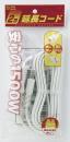ELPA 延長コード(1個口 2m) LPE-102N(W)
