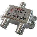 マックステル CS/BS/地デジ対応 2分配器(1端子電流通過型) DYD2A