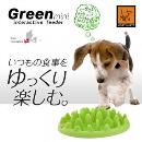 グリーンフィーダー Mini