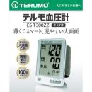 テルモ電子血圧計 ES−T300ZZ