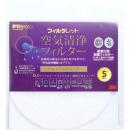 フィルタレット(TM)空気清浄フィルター 給気口用 交換用 プレミアム 5枚入り AVFP−5