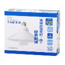 エコなボール傘セット 100W昼光色 KASA/EFD25ED/21/KS