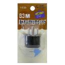 海外用 変換プラグ B3タイプ 01−0850 プラグ名称:B3タイプ