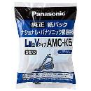Panasonic 掃除機消耗品・別売品紙パック交換用 紙パック(LM型Vタイプ) AMC-K5
