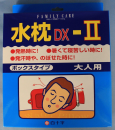 FC 水枕DX−�U 大人用