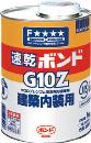 コニシ 速乾ボンド G10Z 1kg(缶) #43053