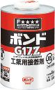 コニシ 速乾ボンド G17Z 1kg(缶) #43837