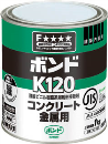 コニシ ボンド K120 1kg(缶) #41627