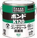 コニシ ボンド K120 3kg(缶) #41647