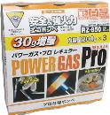 新富士 パワーガス3本組 RZ−8501