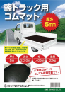 軽トラック用マット 1400×2010×5mm
