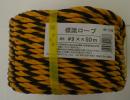 標識ロープ #9×50m