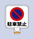 チェーンPS用サインプレートCP10『駐車禁止』