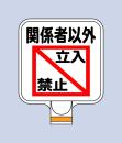 チェーンPS用 サインプレート CP8 『関係者以外立入禁止』