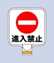 チェーンPS用サインプレートCP9『進入禁止』
