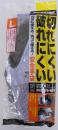 5510L安全手袋ヴァイオレット (M・L・LL)