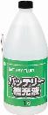 バッテリー補充液 1L J−91