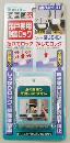 ノムラテック 吊戸棚用耐震ロック スーパー閉じるポン N-2137