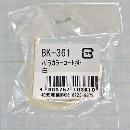 BK-361 バラPCコ-トカケ シロ