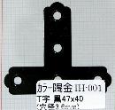 IH-001 カラー隅金 T字 黒 47X40