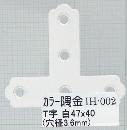 IH-002 カラー隅金 T字 白 47X40