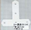 IH-005 カラー隅金 T字 白 57X50