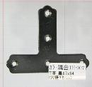 IH-007 カラー隅金 T字 黒 67X54
