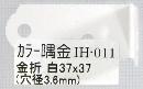 IH-011 カラー隅金 金折 白 37X37