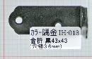 IH-013 カラー隅金 金折 黒 43X43