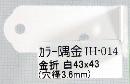 IH-014 カラー隅金 金折 白 43X43