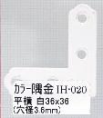 IH-020 カラー隅金 平横 白 36X36