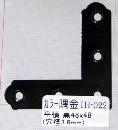 IH-022 カラー隅金 平横 黒 48X48