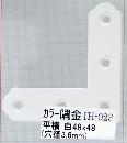 IH-023 カラー隅金 平横 白 48X48