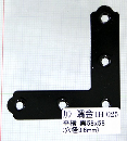 IH-025 カラー隅金 平横 黒 58X58