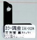 IH-028 カラー隅金 三方面 黒 31X31