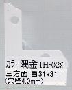 IH-029 カラー隅金 三方面 白 31X31