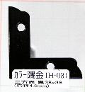 IH-031 カラー隅金 三方面 黒 38X38