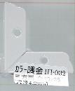 IH-032 カラー隅金 三方面 白 38X38