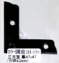 IH-034 カラー隅金 三方面 黒 47X47