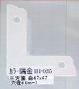 IH-035 カラー隅金 三方面 白 47X47