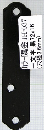 IH-037 カラー隅金 一文字 黒 72X16