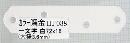 IH-038 カラー隅金 一文字 白 72X16