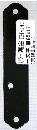 IH-040 カラー隅金 一文字 黒 85X17