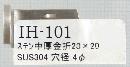 IH-101 ステン中厚金折 両面皿ネジ20×20