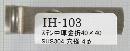 IH-103 ステン中厚金折 両面皿ネジ40×40