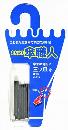 US-012 傘 三ツ爪 小 黒