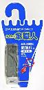 US-022 傘 間接爪 親骨用 大 黒